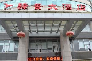 宁德驿景大酒店(原星程店)