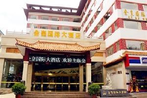 【桂林金皇国际大酒店】距火车站300米的准五星酒店