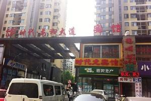 北京时代龙宾馆