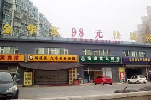 北京金华寓快捷宾馆