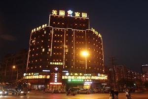 阜阳美丽家园商务酒店