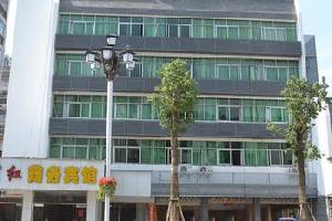 三明丹霞红商务宾馆(泰宁)
