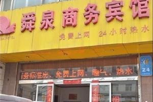 济南舜泉商务宾馆(八一店)