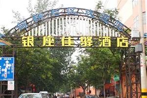 银座佳驿(济南文化东路店)