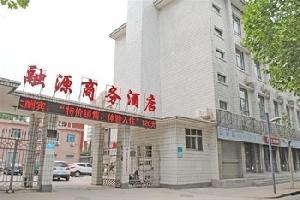 石家庄融源商务酒店