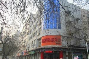 承德铭盛园快捷酒店(双桥店)