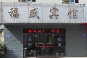 福州福盛宾馆