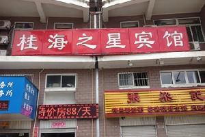 相汇桂海之星酒店(福州鼓山店)