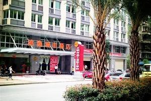 三明香舍丽都酒店