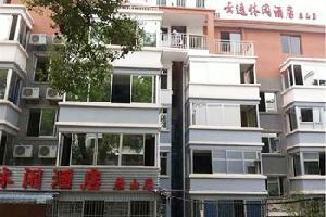 桂林云逸休闲酒店(雁山店)