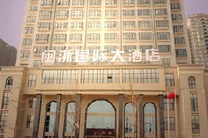 闽浙国际大酒店(六盘水)