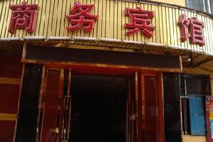 金昌梅海商务宾馆