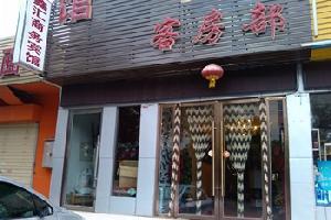 金昌鑫汇商务宾馆