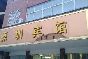 景德镇源圳宾馆