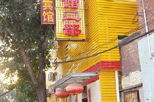 北京温馨青年宾馆(二部)