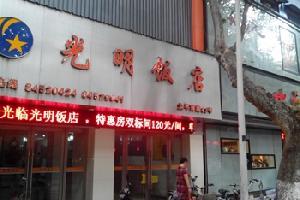 南京光明饭店