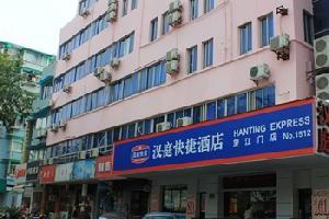 汉庭酒店(杭州江城路店)(原望江门店)