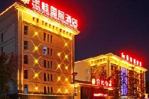 濮阳金狮麟金桂国际酒店