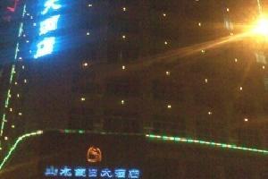河源山水假日大酒店(和平县)