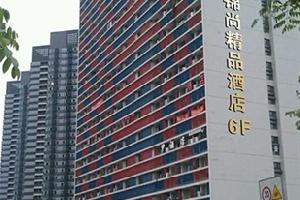 锦尚精品酒店(重庆万科店)