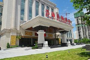 石家庄弘谷国际酒店