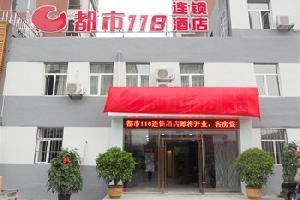 都市118连锁酒店(丹东振安桥店)