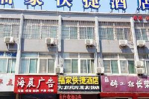 安徽福家快捷酒店(合肥阜阳北路店)