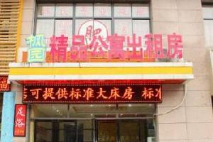 武汉T8假日精品公寓