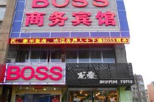武威boss商务宾馆