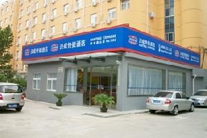 汉庭酒店(济南山东财大燕山店)