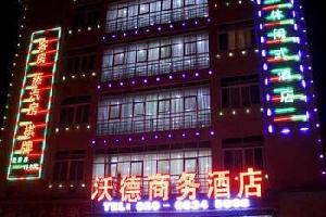 广州沃德商务酒店(广州南站长隆店)