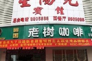 惠州惠东星阳光宾馆