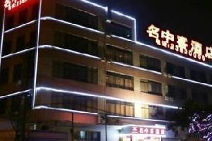 名中客酒店(广州长隆店)