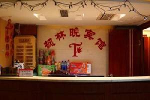 重庆枫林晚酒店