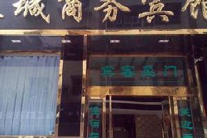 重庆江津春城商务宾馆