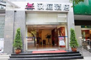 汉庭酒店(重庆上清寺店)