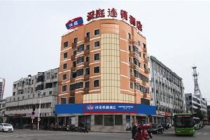 汉庭酒店(六安人民路店)