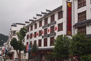 汝城温泉潇湘商务酒店