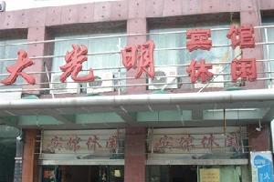 镇江大光明宾馆