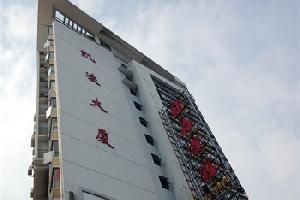 柳州龙晶宾馆