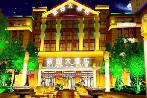 九江新湖大酒店