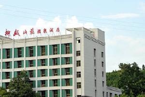 郴州柳毅山庄温泉酒店