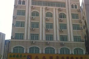 石狮九九商务公寓