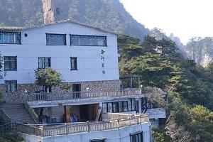 三清山女神宾馆
