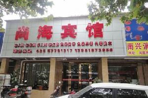 南京尚海宾馆