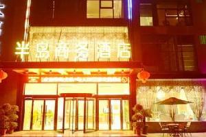 徐州半岛商务酒店