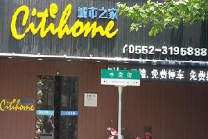城市之家酒店(蚌埠淮河路店)