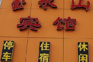 荆门玉泉山宾馆