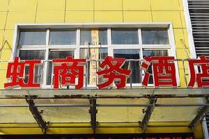 荆门天虹商务酒店