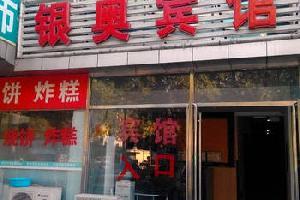 北京胜佳银奥宾馆